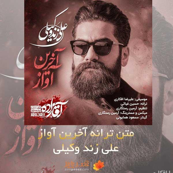متن آهنگ آخرین آواز علی زند وکیلی