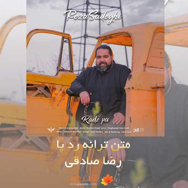 متن آهنگ رد پا رضا صادقی