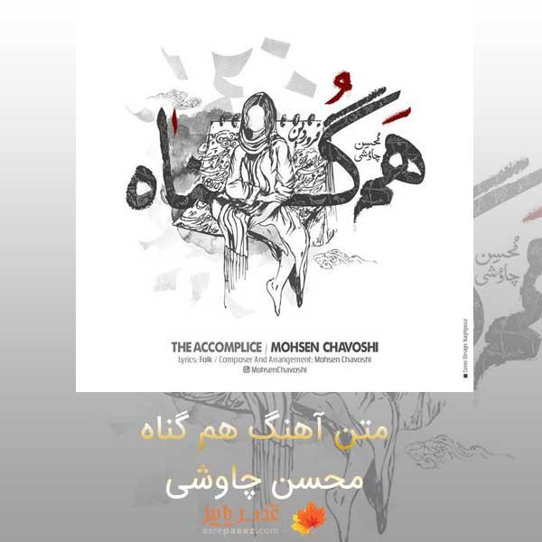 متن آهنگ هم گناه محسن چاوشی