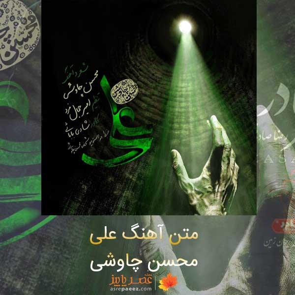 متن آهنگ علی محسن چاوشی