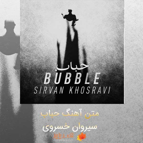 متن آهنگ حباب سیروان خسروی
