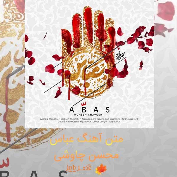 متن آهنگ عباس محسن چاوشی