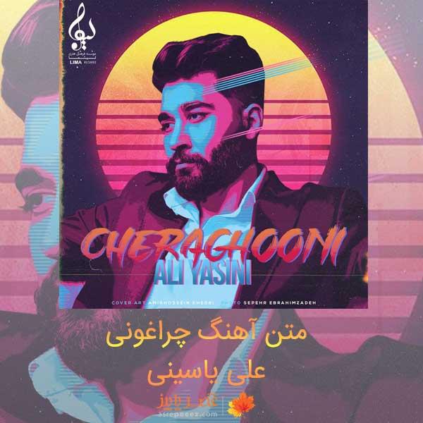 متن آهنگ چراغونی علی یاسینی