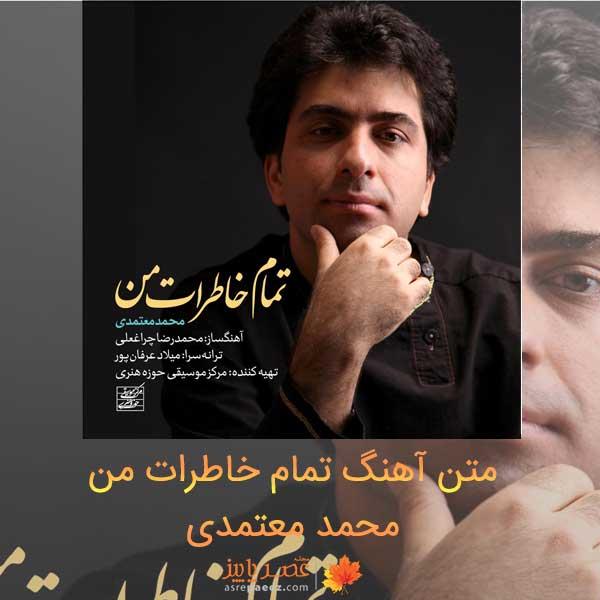 متن آهنگ تمام خاطرات من محمد معتمدی